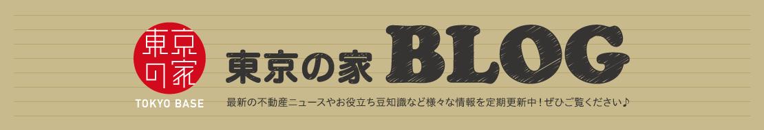 東京の家BLOG 最新の不動産ニュースやお役立ち豆知識など様々な情報を定期更新中!ぜひご覧ください♪